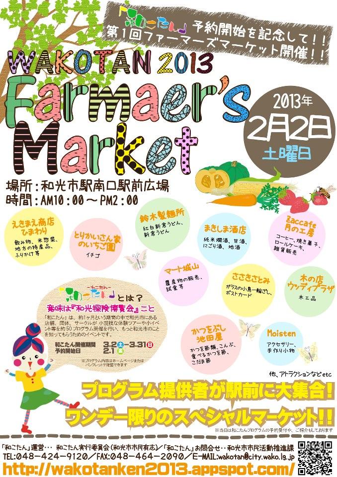 和こたんファーマーズマーケット2013