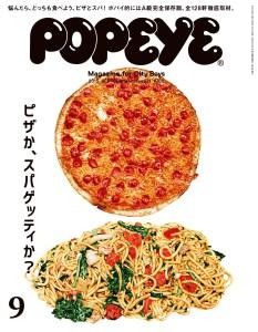 雑誌POPEYE