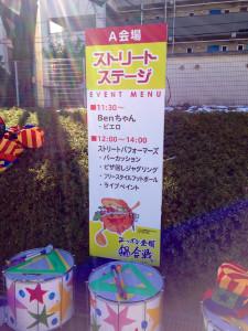 ニッポン全国鍋合戦ストリートステージ