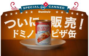 ドミノ・ピザ缶